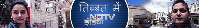 तिब्बत में एनडीटीवी इंडिया